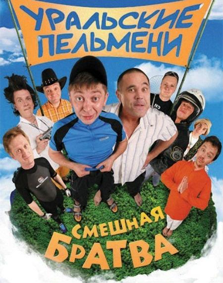 """Концерты """"Уральских пельменей"""""""